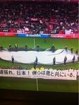 セビージャvsバルサの横断幕「がんばれ、日本!」.jpg