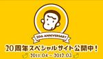 バザールでござーる20周年☆(NEC).png